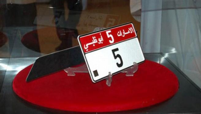 """Biển số xe đắt nhất thế giới """"5"""" – 6.88 triệu USD"""